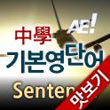 AE 중학기본영단어_Sentence_맛보기