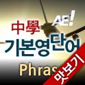 AE 중학기본영단어_Phrase_맛보기