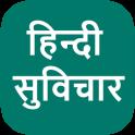 Hindi Suvichar (Quotes)
