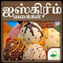 Ice Cream Recipes in Tamil