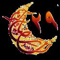 Kuran-ı Kerim 29.Cüz