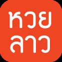 หวยลาว (lao lottery) - ตรวจหวยลาว เลขเด็ด