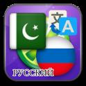 Urdu Russian translate