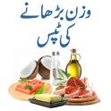 Wazan Barhanay Ki Tips