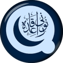 Learn Basics of Holy Quran in Urdu & English