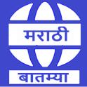 Marathi NewsPapers मराठी बातम्या सर्व वृत्तपत्र