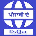 Punjabi News All Newspapers Punjab