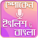Spoken English to bengali~স্পোকেন ইংলিশ টু বাংলা