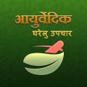 Ayurvedic Gharelu Nuskhe Upay Home Remedies hindi