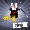 जादू सीखे - Magic Tricks Hindi बड़ी सोच का बड़ा जादू