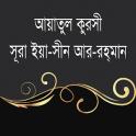 আয়াতুল কুরসি ইয়াসিন আর-রহমান~ayatul kursi bangla