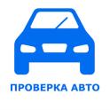 VIN проверка авто база гибдд - пробить автомобиль