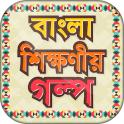 বাংলা শিক্ষনীয় গল্প - bangla educational golpo