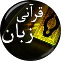 Qurani Zuban Seekhain