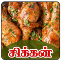 Tamil Samayal Chicken