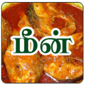 Tamil Samayal Fish