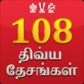108 Divya Desam in Tamil