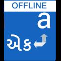 Gujrati Dictionary Offline
