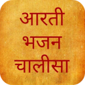 आरती भजन चालीसा संग्रह Arti Bhajan Chalisa Sangrah