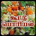 Tamil Samayal Kootu & Poriyal