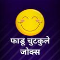 Hindi Funny Jokes & Haso Hasao Chutkule Latest
