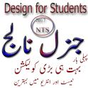 general knowledge urdu