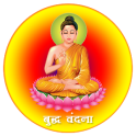 Buddha Vandana with Audio Clip