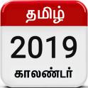 Tamil Calendar 2019 Rasi Palan, Panchangam Holiday
