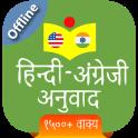 हिन्दी अंग्रेजी अनुवाद (Hindi)