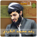 raad mohammad al kurdi - quran