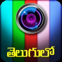తెలుగు ఫోటో ఎడిటర్ : Telugu Photo Editor
