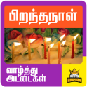Birthday Photo Frames Birthday Images Editor Tamil