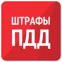 Штрафы ПДД 2019 - штрафы ГИБДД