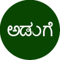 Aduge Food Recipes in Kannada