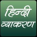 हिन्दी व्याकरण (Hindi Grammar)