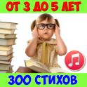 Сборник стихи для детей аудио