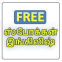 Spoken English in Tamil (Free Version)