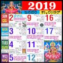 Kannada Calendar 2019 - ಕನ್ನಡ ಕ್ಯಾಲೆಂಡರ್ 2019