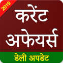 All in One Current Affairs & GK Exam in Hindi 2019