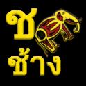 Learn Thai Alphabet Pro