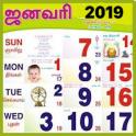 Tamil Calendar 2019 - தமிழ் காலண்டர் 2019