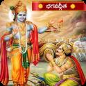 Bhagavad Gita Telugu (Offline)