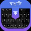 Bengali Voice Typing keyboard