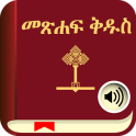 Holy Bible In Amharic/English with Audio