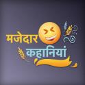 Hindi Romanchak Kahaniya