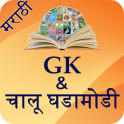 Marathi GK & Current Affairs 2019(Notes & MCQ)
