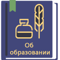 Закон об образовании РФ 08.06.2020 (273-ФЗ)