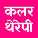 Color Therapy Hindi | कलर थेरेपी