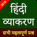 Samanya Hindi Vyakaran ( सामान्य हिंदी )
