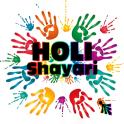 Holi Shayari